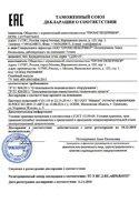 Сертификат соответствия заградительных огней серии СДЗО-05